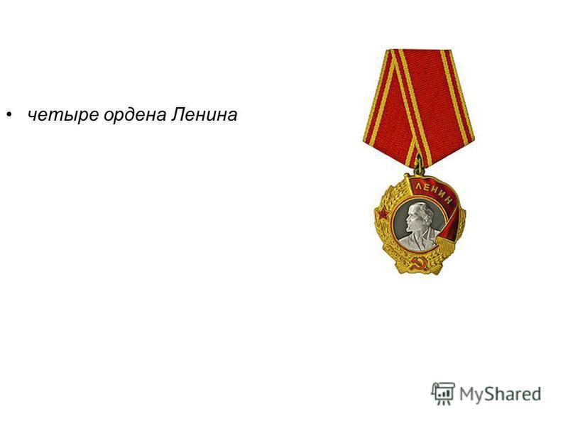 Герой Социалистического Труда (1970)