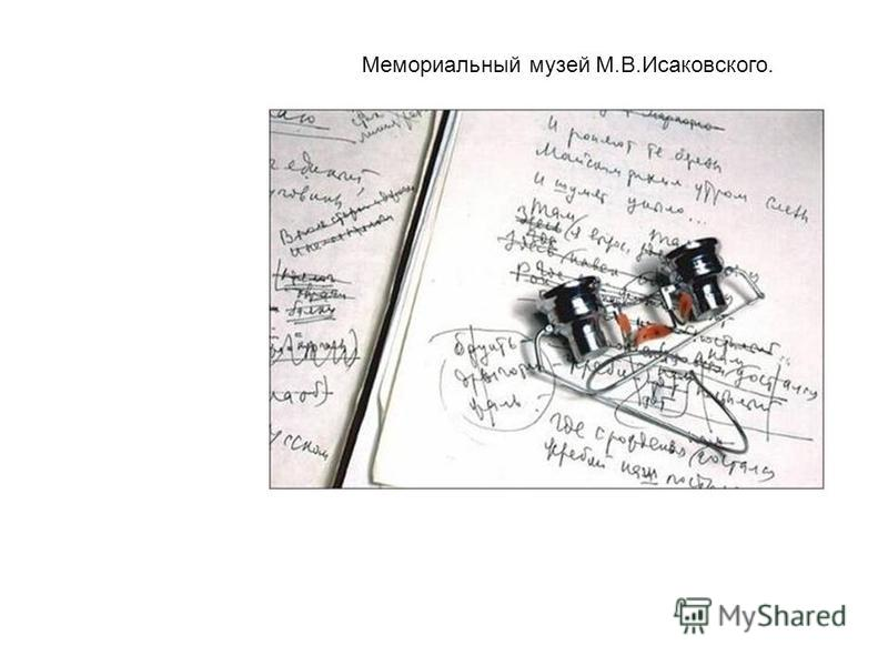 Фото В музее М. Исаковского.