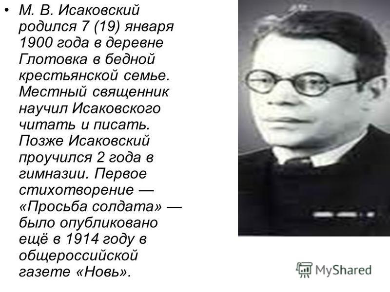 Михаил Васильевич Исаковский (19001973), русский советский поэт.