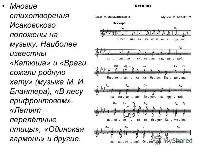 М. В. Исаковский родился 7 (19) января 1900 года в деревне Глотовка в бедной крестьянской семье. Местный священник научил Исаковского читать и писать. Позже Исаковский проучился 2 года в гимназии. Первое стихотворение «Просьба солдата» было опубликов