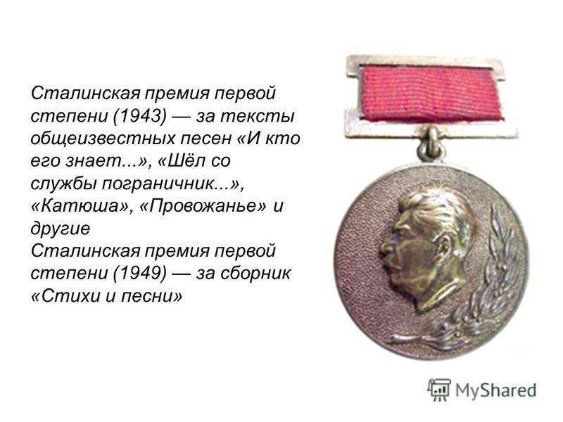 Награды и премии М.В.Исаковского