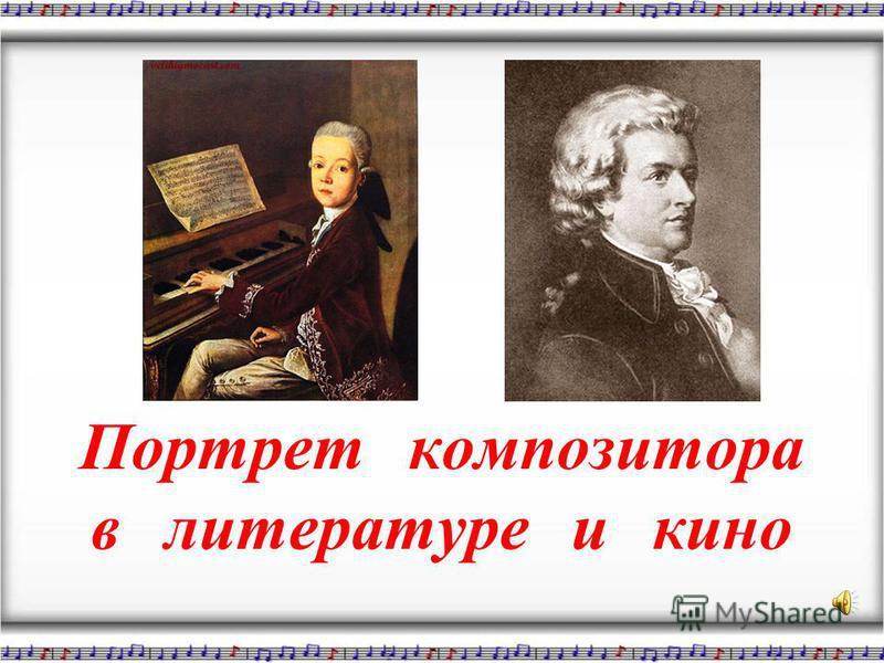 Портрет композитора в литературе и кино