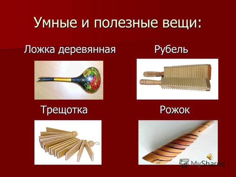 Умные и полезные вещи: Ложка деревянная Рубель Ложка деревянная Рубель Трещотка Рожок Трещотка Рожок