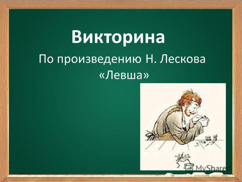 Викторина По произведению Н. Лескова «Левша»