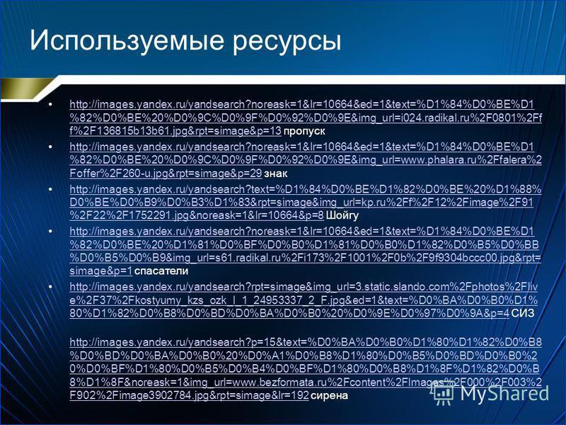 Используемые ресурсы http://images.yandex.ru/yandsearch?noreask=1&lr=10664&ed=1&text=%D0%BA%D0%B0%D1 %80%D1%82%D0%B8%D0%BD%D0%BA%D0%B0%20%D0 пожарhttp://images.yandex.ru/yandsearch?noreask=1&lr=10664&ed=1&text=%D0%BA%D0%B0%D1 %80%D1%82%D0%B8%D0%BD%D0