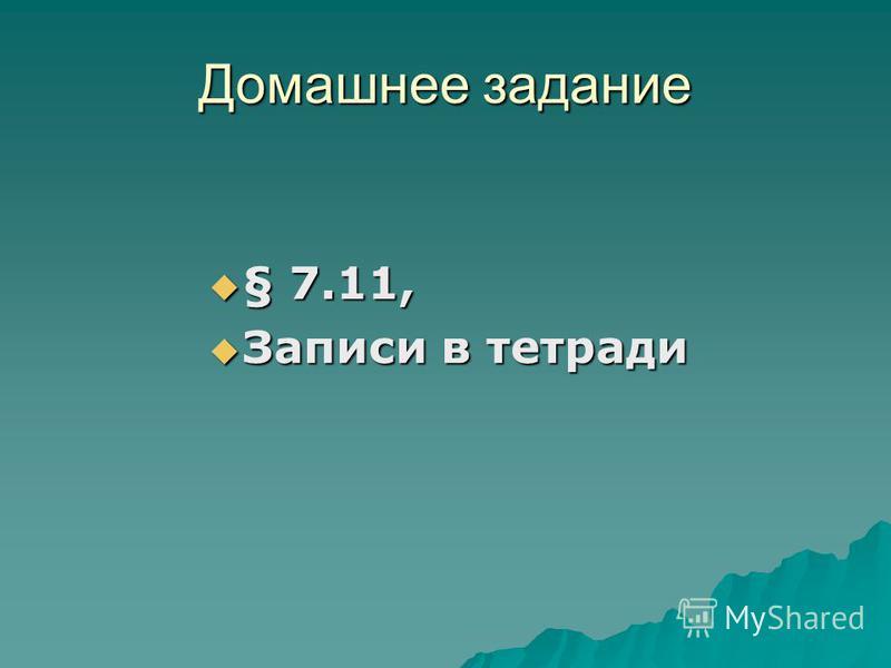 Домашнее задание § 7.11, § 7.11, Записи в тетради Записи в тетради