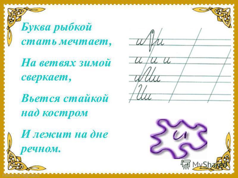 FokinaLida.75@mail.ru Буква рыбкой стать мечтает, На ветвях зимой сверкает, Вьется стайкой над костром И лежит на дне речном.