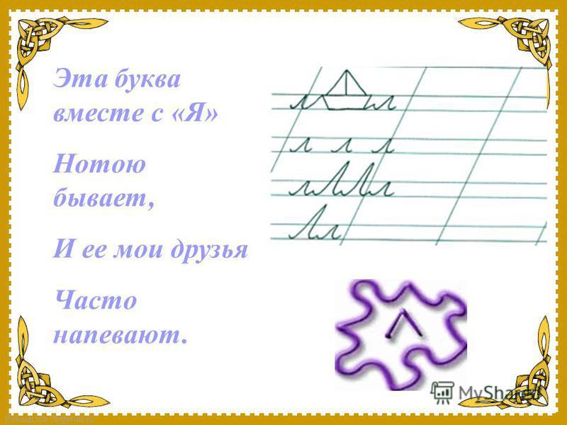 FokinaLida.75@mail.ru Эта буква вместе с «Я» Нотою бывает, И ее мои друзья Часто напевают.