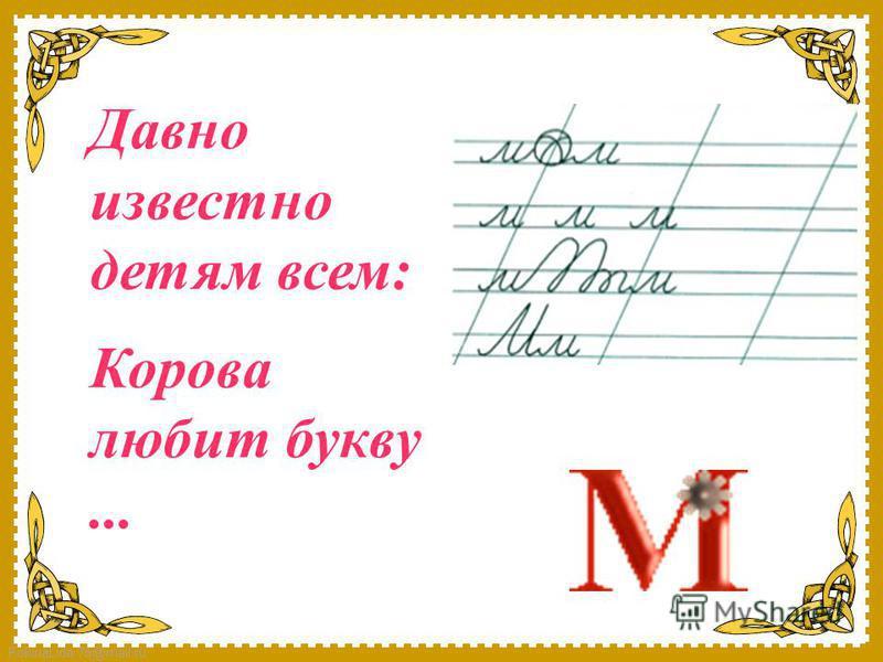 FokinaLida.75@mail.ru Давно известно детям всем: Корова любит букву...