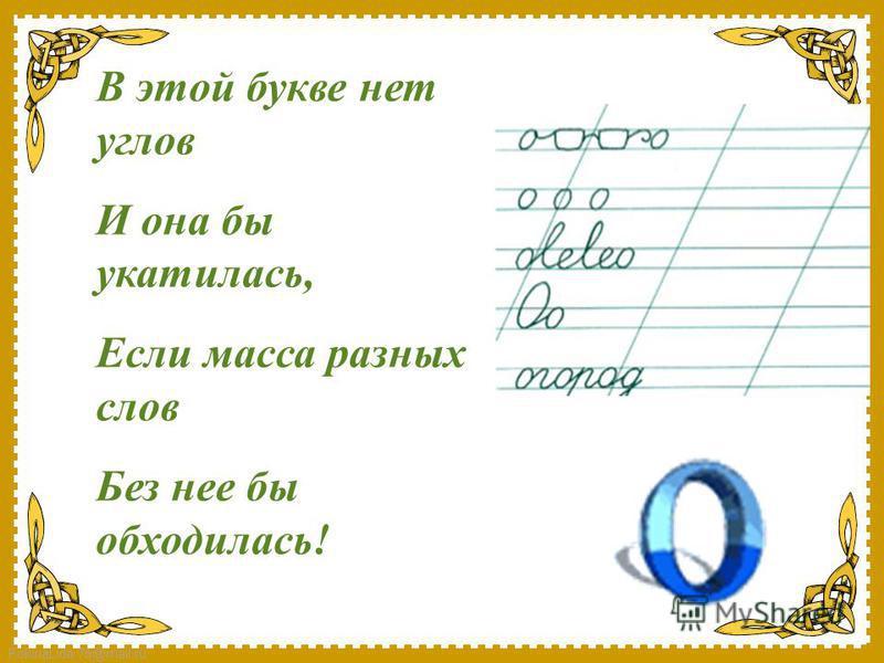 FokinaLida.75@mail.ru В этой букве нет углов И она бы укатилась, Если масса разных слов Без нее бы обходилась!