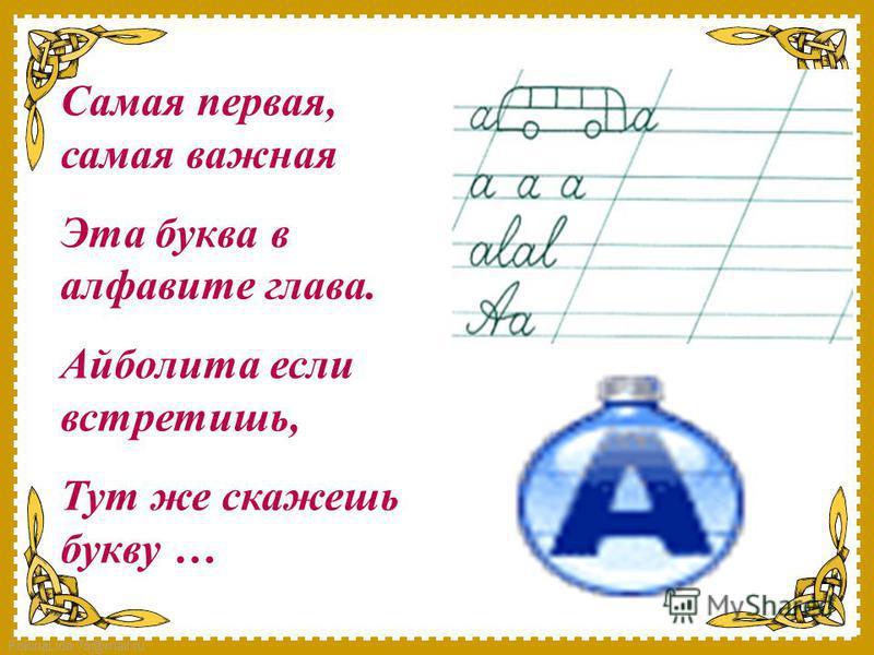 Русский язык 2 класс задания смотреть на экран