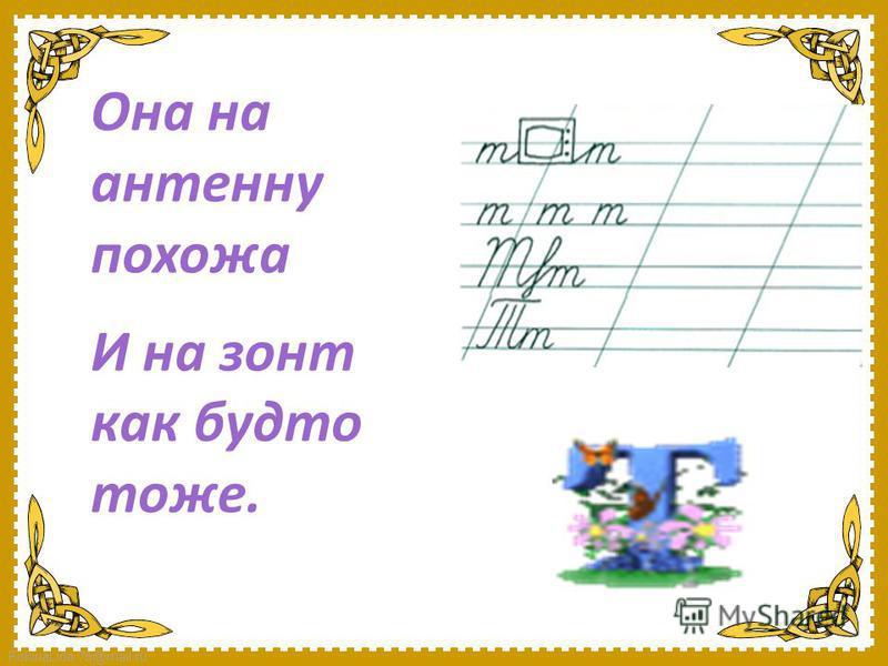 FokinaLida.75@mail.ru Она на антенну похожа И на зонт как будто тоже.