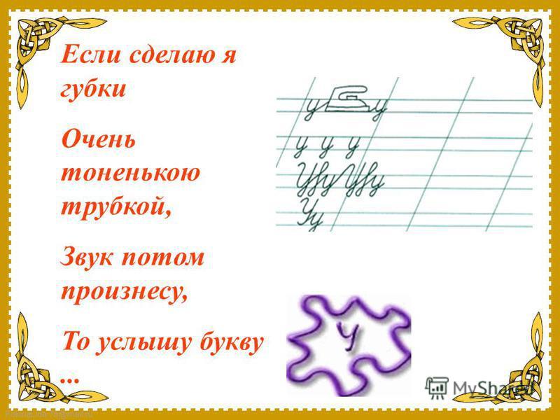 FokinaLida.75@mail.ru Если сделаю я губки Очень тоненькою трубкой, Звук потом произнесу, То услышу букву...