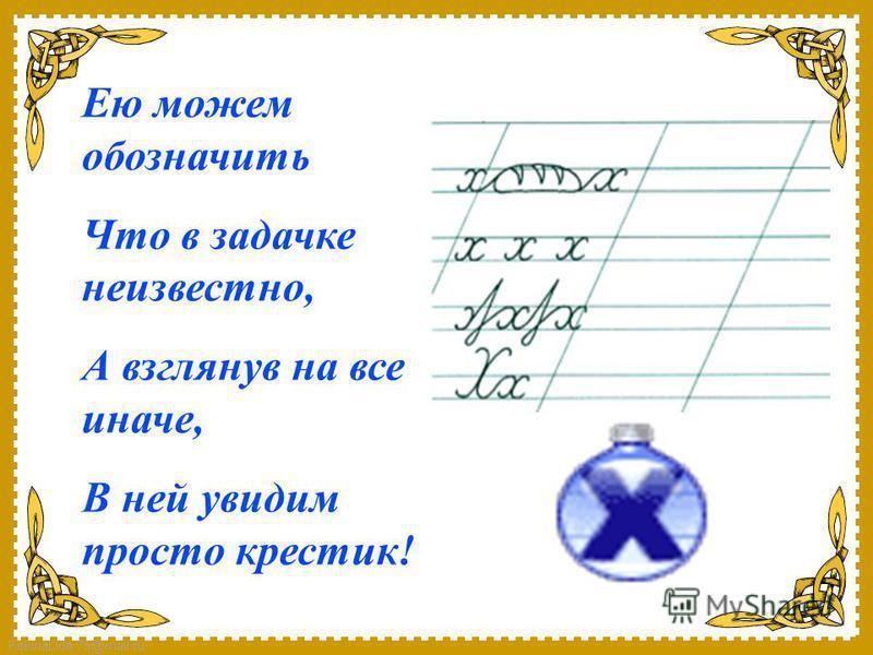 FokinaLida.75@mail.ru Ею можем обозначить Что в задачке неизвестно, А взглянув на все иначе, В ней увидим просто крестик!