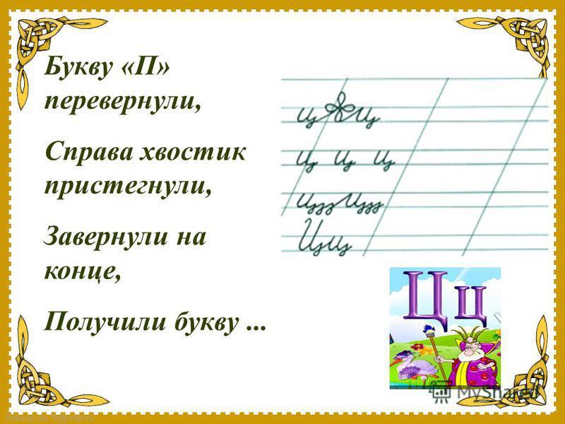 FokinaLida.75@mail.ru Букву «П» перевернули, Справа хвостик пристегнули, Завернули на конце, Получили букву...