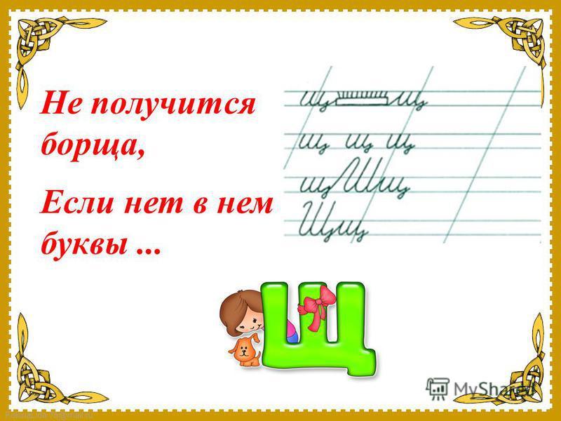 FokinaLida.75@mail.ru Не получится борща, Если нет в нем буквы...