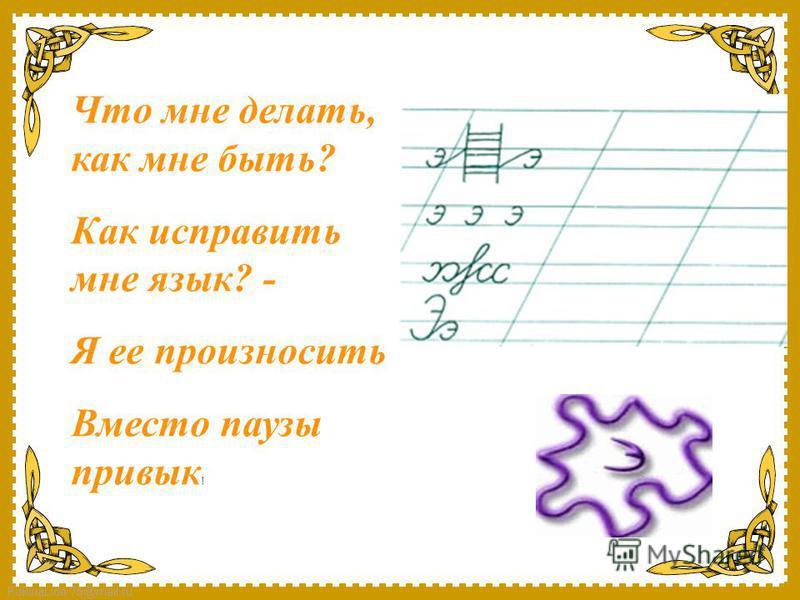 FokinaLida.75@mail.ru Что мне делать, как мне быть? Как исправить мне язык? - Я ее произносить Вместо паузы привык !