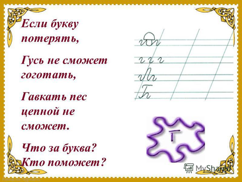 FokinaLida.75@mail.ru Если букву потерять, Гусь не сможет гоготать, Гавкать пес цепной не сможет. Что за буква? Кто поможет?