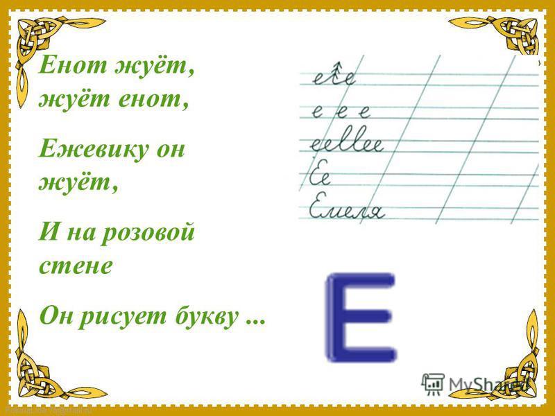 FokinaLida.75@mail.ru Енот жуёт, жуёт енот, Ежевику он жуёт, И на розовой стене Он рисует букву...