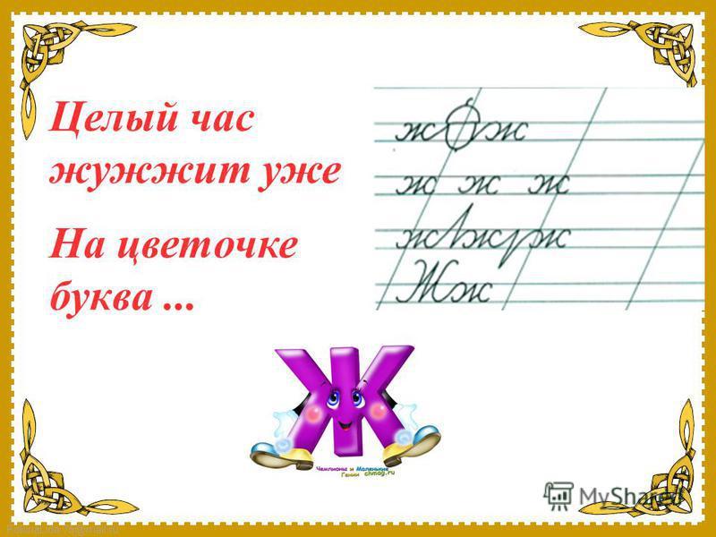 FokinaLida.75@mail.ru Целый час жужжит уже На цветочке буква...