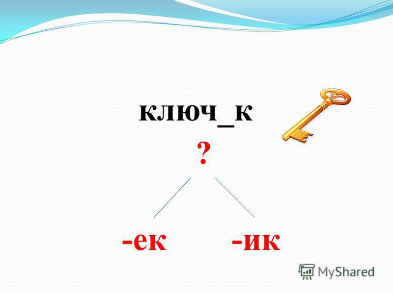 ключ_к ? -ек -ик