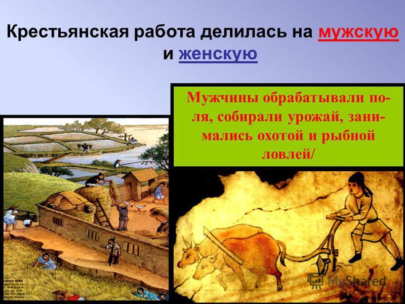 Крестьянская работа делилась на мужскую и женскую Мужчины обрабатывали по- ля, собирали урожай, занимались охотой и рыбной ловлей/