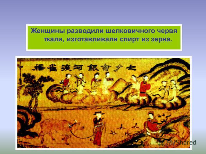 Женщины разводили шелковичного червя ткали, изготавливали спирт из зерна.