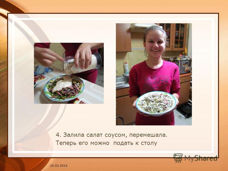 4. Залила салат соусом, перемешала. Теперь его можно подать к столу 19.03.2015