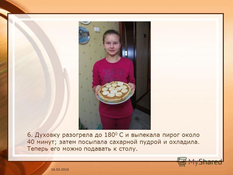 6. Духовку разогрела до 180 0 С и выпекала пирог около 40 минут; затем посыпала сахарной пудрой и охладила. Теперь его можно подавать к столу. 19.03.2015