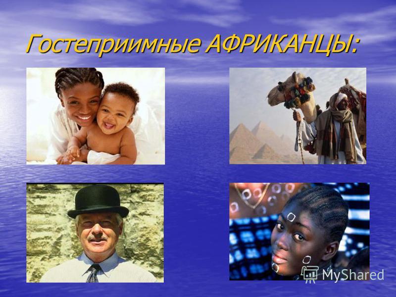 Гостеприимные АФРИКАНЦЫ: