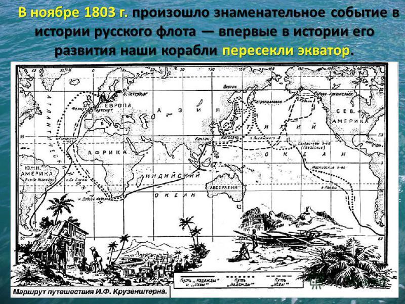 В ноябре 1803 г. произошло знаменательное событие в истории русского флота впервые в истории его развития наши корабли пересекли экватор.