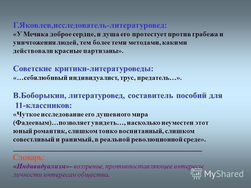 Г.Яковлев,исследователь-литературовед: «У Мечика доброе сердце, и душа его протестует против грабежа и уничтожения людей, тем более теми методами, какими действовали красные партизаны». Советские критики-литературоведы: «…себялюбивый индивидуалист, т