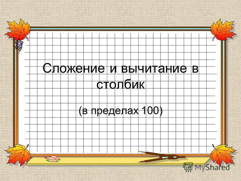 Сложение и вычитание в столбик (в пределах 100)