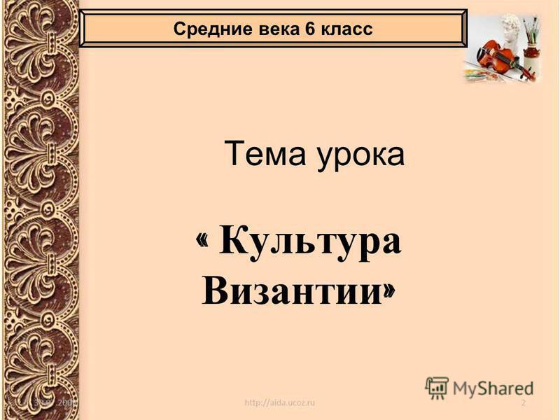 Тема урока « Культура Византии » Средние века 6 класс