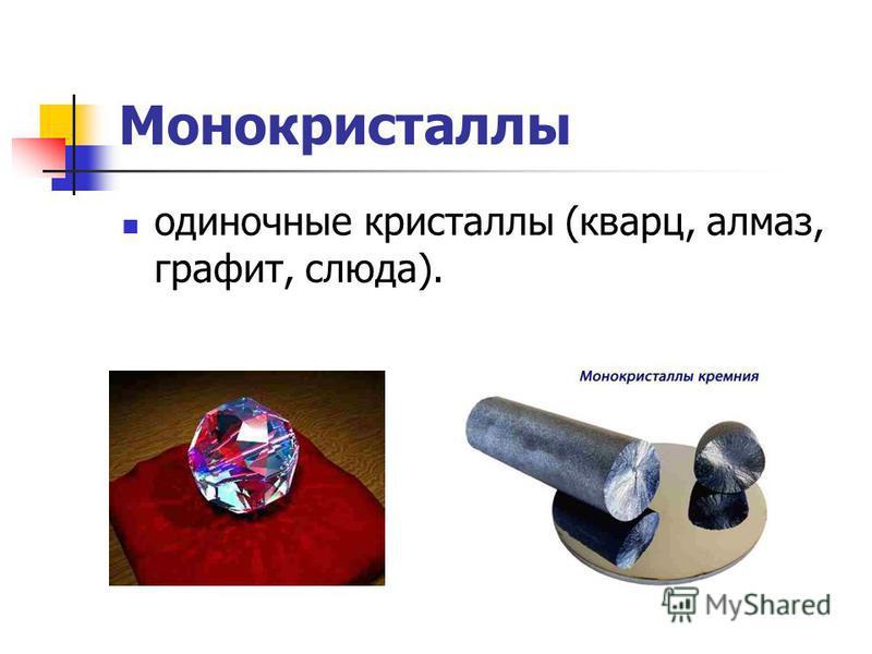 Монокристааллы одиночные кристааллы (кварц, алмаз, графит, слюда).