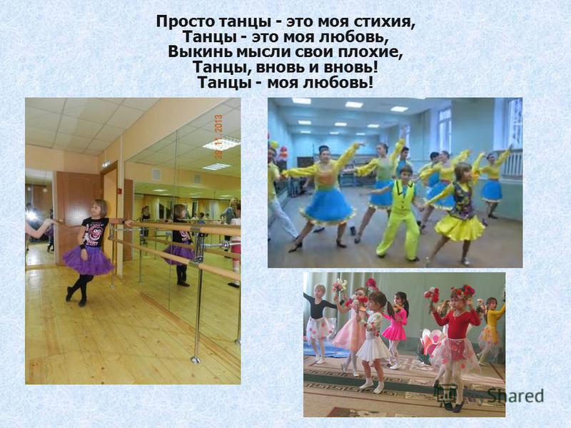 Просто танцы - это моя стихия, Танцы - это моя любовь, Выкинь мысли свои плохие, Танцы, вновь и вновь! Танцы - моя любовь!