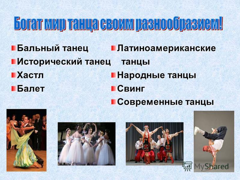 Бальный танец Исторический танец Хастл БалетЛатиноамериканские танцы танцы Народные танцы Свинг Современные танцы