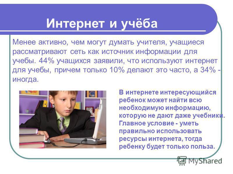 Менее активно, чем могут думать учителя, учащиеся рассматривают сеть как источник информации для учебы. 44% учащихся заявили, что используют интернет для учебы, причем только 10% делают это часто, а 34% - иногда. Интернет и учёба В интернете интересу