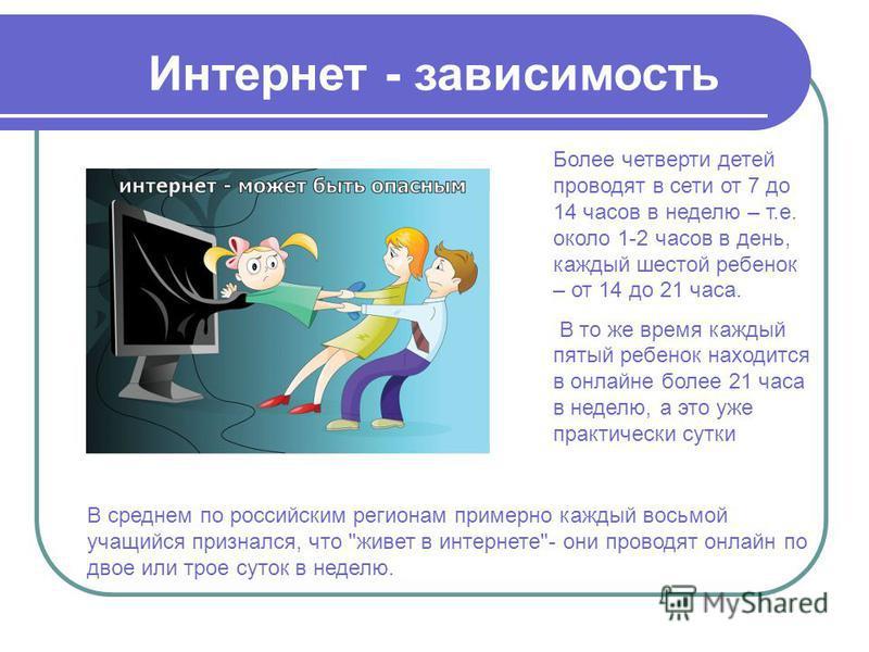 Интернет - зависимость В среднем по российским регионам примерно каждый восьмой учащийся признался, что