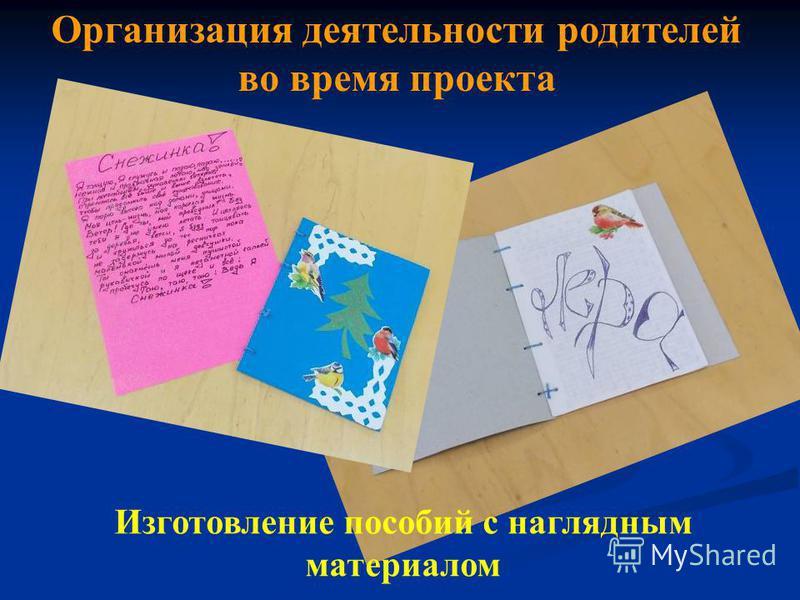 Организация деятельности родителей во время проекта Изготовление пособий с наглядным материалом