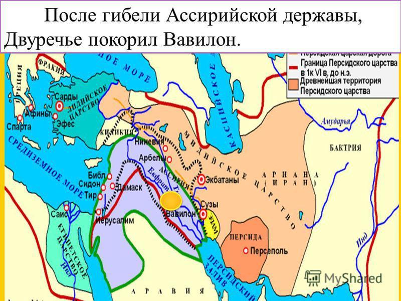 После гибели Ассирийской державы, Двуречье покорил Вавилон.