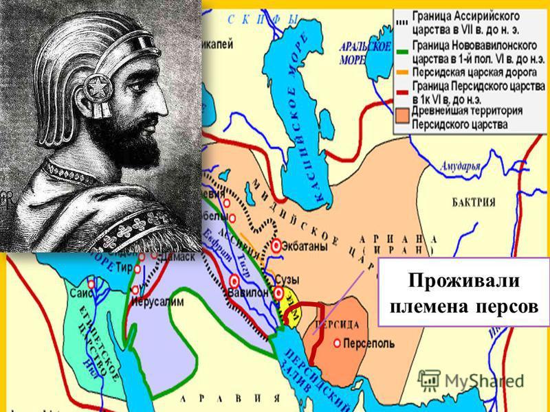 Проживали племена персов