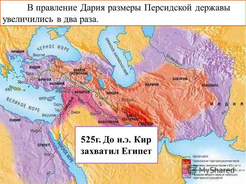 525 г. До н.э. Кир захватил Египет В правление Дария размеры Персидской державы увеличились в два раза.