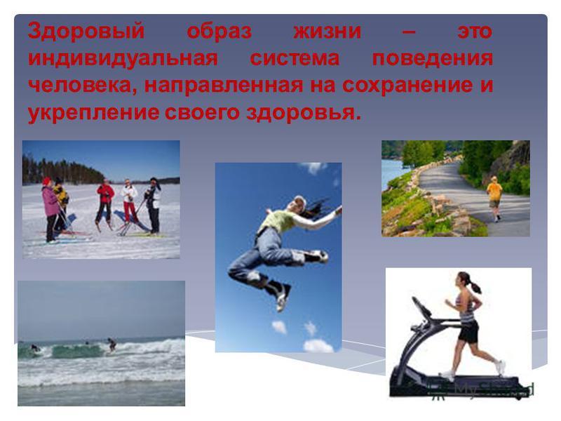 Здоровый образ жизни – это индивидуальная система поведения человека, направленная на сохранение и укрепление своего здоровья.