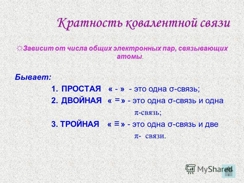 Степень смещения электронных пар Зависит от ЭЛЕКТРООТРИЦАТЕЛЬНОСТИ элементов. Ряд электроотрицательности: F, O, N, C l, Br, S, C, P, Si НЕПОЛЯРНАЯ ковалентная связь – это связь, образованная между атомами с одинаковой электроотрицательностью. Наприме