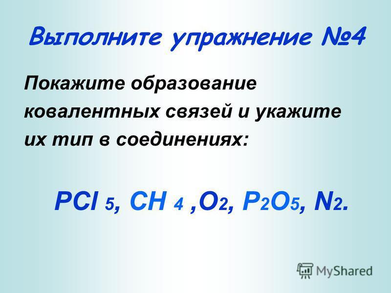 Выполните упражнение 3 Покажите образование ионной связи в соединениях: Cu 2 O, KCl.
