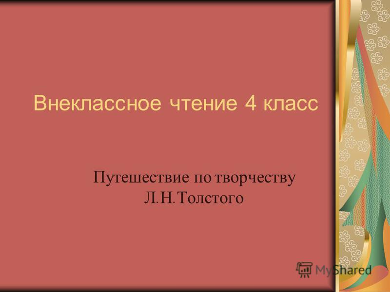 Внеклассное чтение 4 класс Путешествие по творчеству Л. Н. Толстого