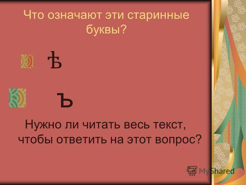 Что означают эти старинные буквы? ѣ ъ Нужно ли читать весь текст, чтобы ответить на этот вопрос?