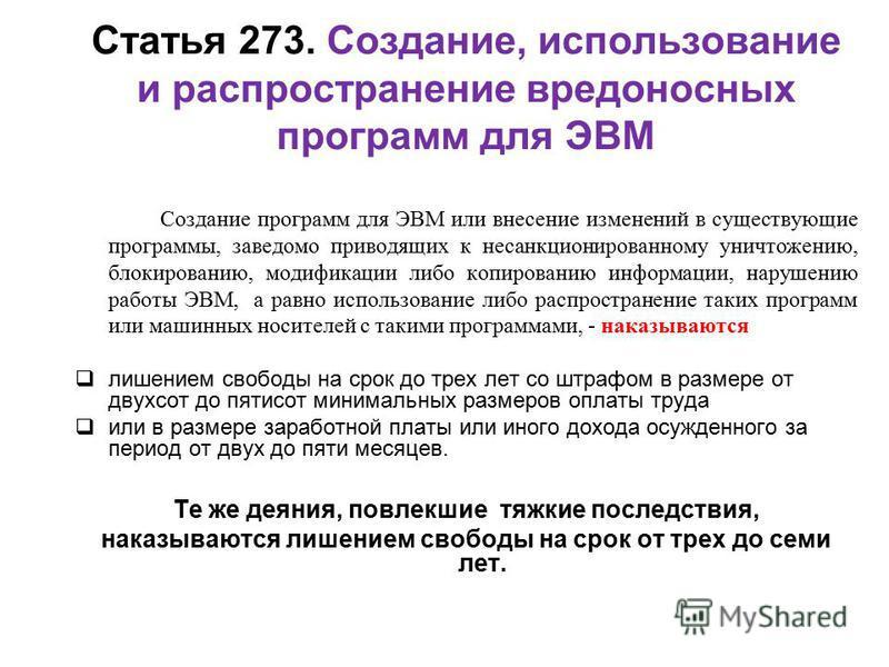 Статья 273. Создание, использование и распространение вредоносных программ для ЭВМ Создание программ для ЭВМ или внесение изменений в существующие программы, заведомо приводящих к несанкционированному уничтожению, блокированию, модификации либо копир