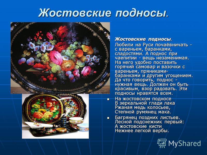 Жостовские подносы. Жостовские подносы. Жостовские подносы. Любили на Руси почаёвничать - с вареньем, баранками, сладостями. А поднос при чаепитии - вещь незаменимая. На него удобно поставить горячий самовар и вазочки с вареньем, пряниками- баранками